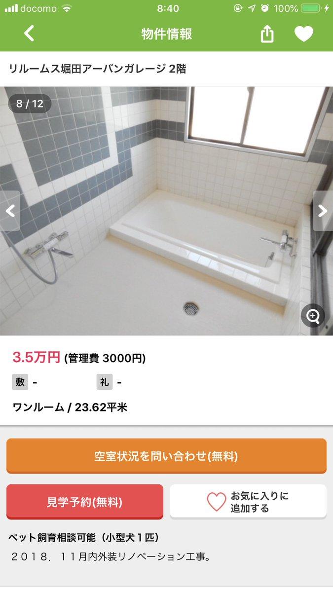 昨日ツイートしたとてもお安いガレージハウス元ラブホっていう情報聞いて詳しく見てたら風呂場がガラス張りやんけwwwww