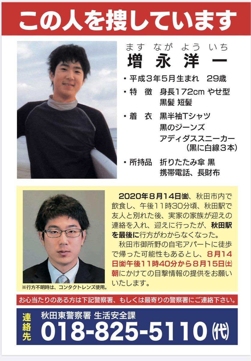 【情報提供のお願い】 秋田市の29歳の男性が14日から行方不明になっています