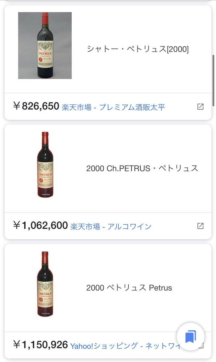 有栖川夏葉なりきりセット ・ポルシェ 1800万 ・カルティエの時計 100万 ・ペトリュスのワイン 100万←New!