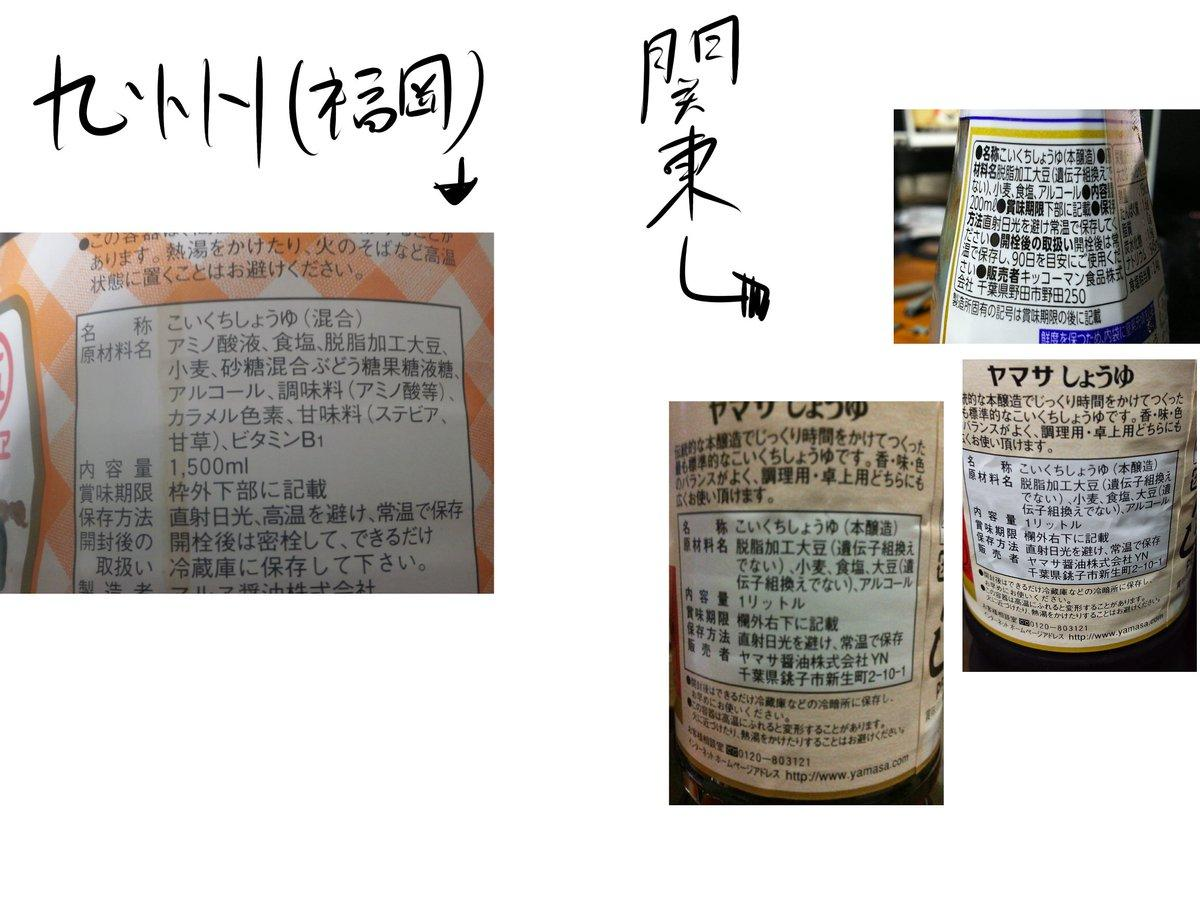 ただそれだけではなく、どん子ちゃんはまだわかってませんが 九州のお醤油は刺身醤油だけに限らず、市販されている普通の醤油にも砂糖が入ってたりします