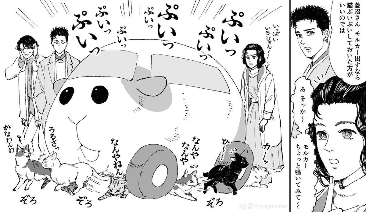 モルカーの猫ぷいぷい #モルカーのお医者さん  #猫バンバン
