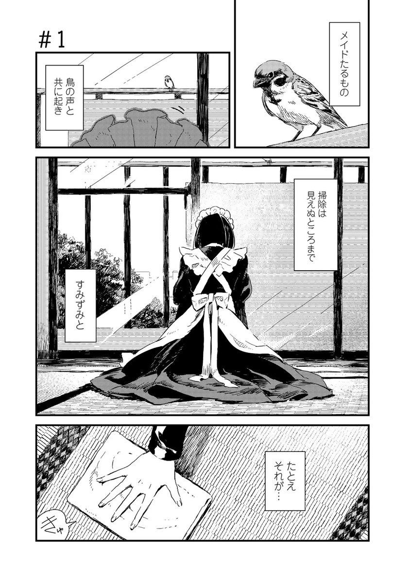 メイドさんが、たい焼きを食べるお話  (1/5)