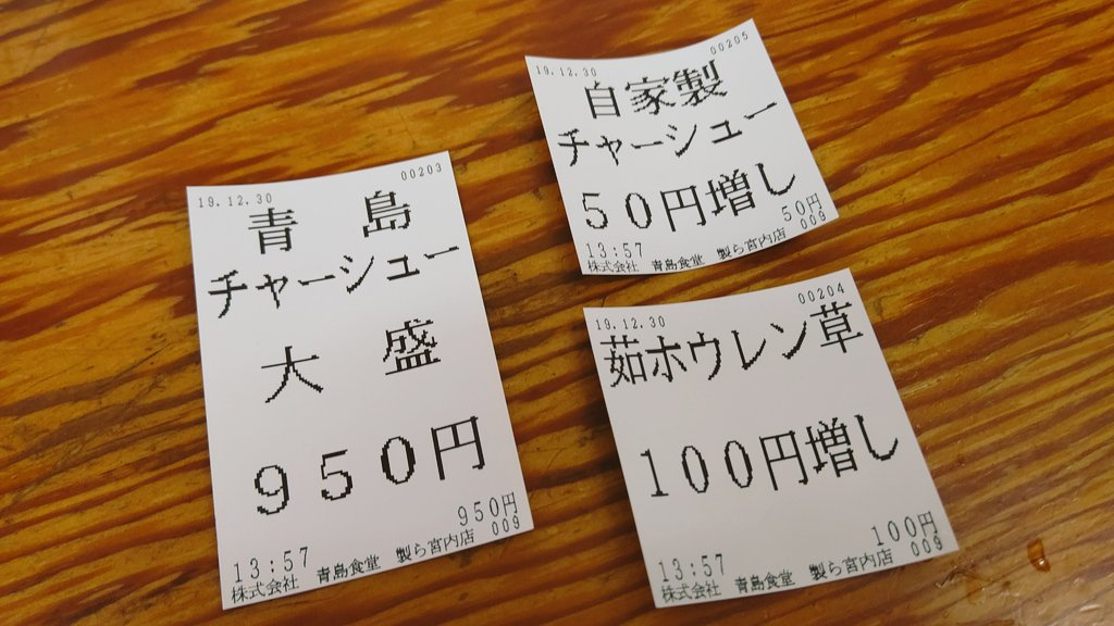 昨日のランチは新潟県長岡市『青島食堂 宮内店』さん