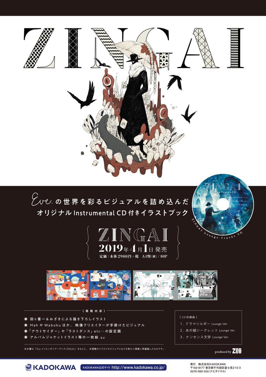 ■イラストブック「ZINGAI」が4月1日より全国販売する事が決定しました