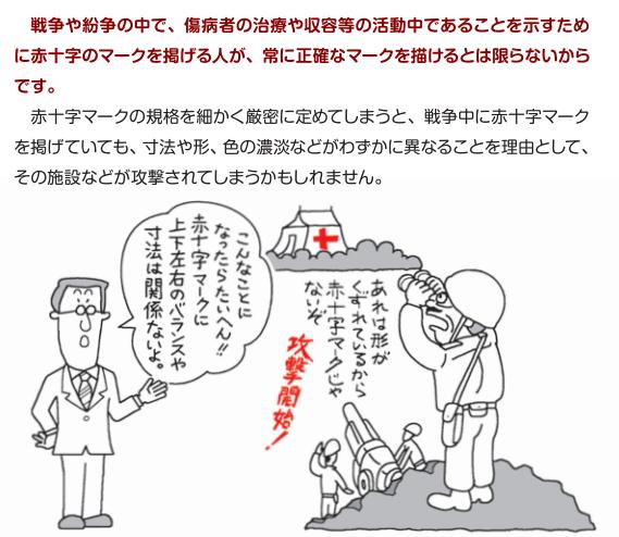 赤十字のマークは勝手に使ってはいけないが、似たようなマークも使ってはいけない