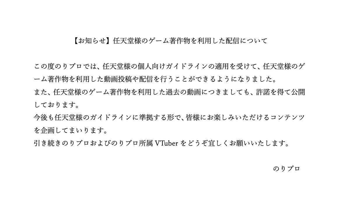 【お知らせ】任天堂様のゲーム著作物を利用した配信について  #のりプロ