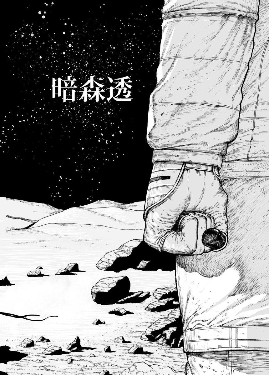 宇宙飛行士と宇宙人が孤独を分け合う話①(地球記録0001)