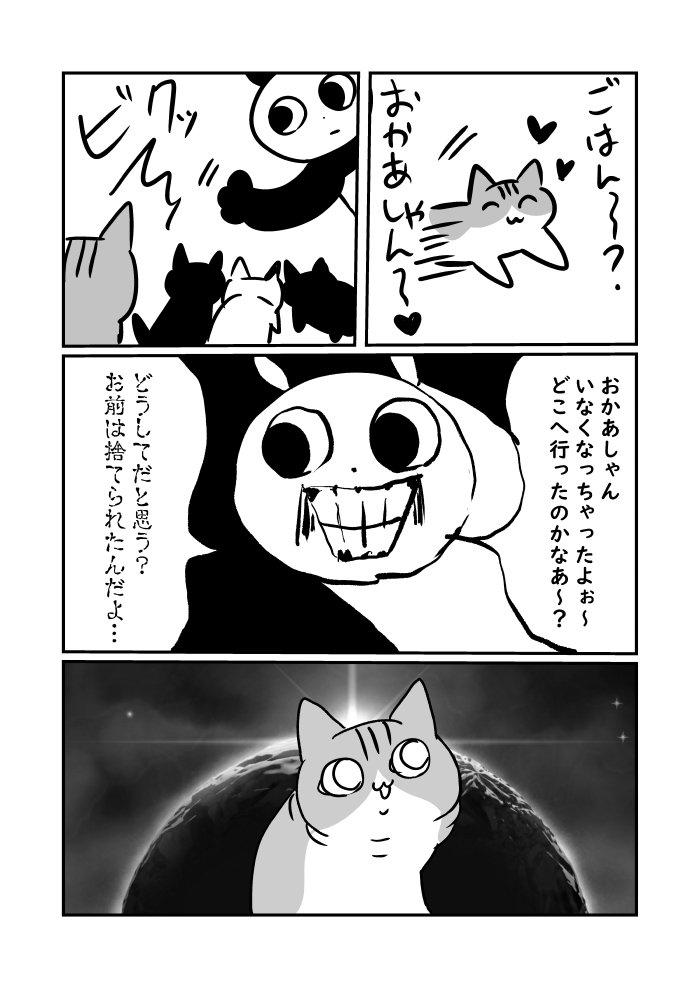 猫漫画 銀ちゃん❤ #ぬら次郎日記