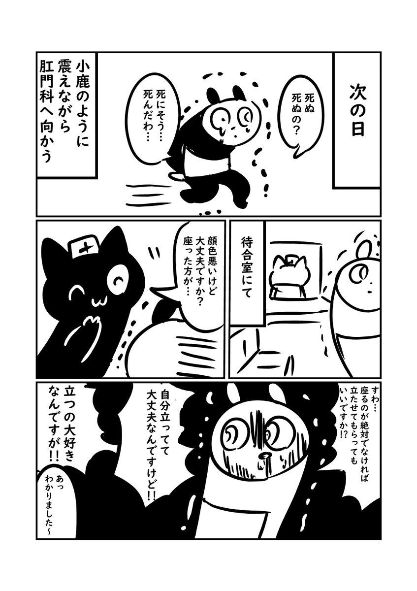 ぬら 次郎