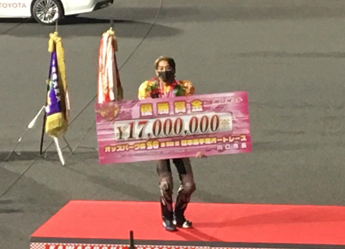 川口オートで行われたオッズパーク杯日本選手権オートレース(SG)にて #森且行 選手が優勝されました
