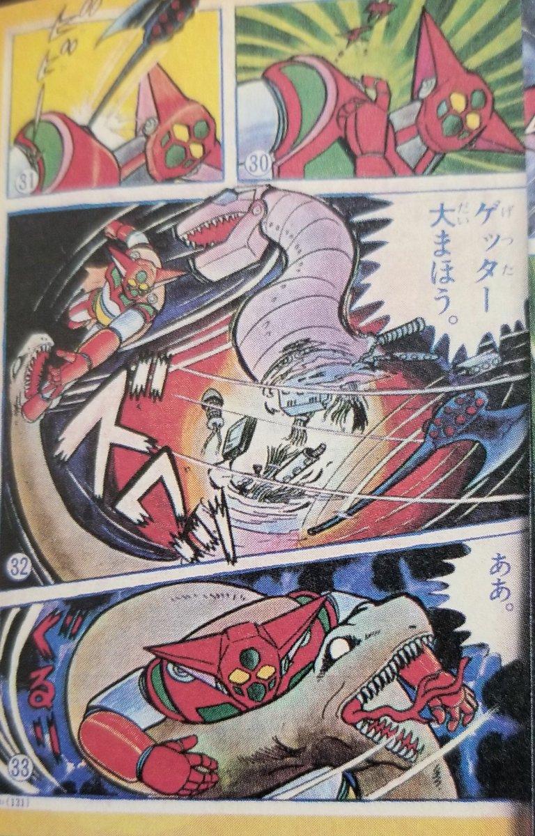 「ゲッターロボ大全G」収録のゲッターロボ予告編漫画に記載されている謎の技「ゲッター大まほう」