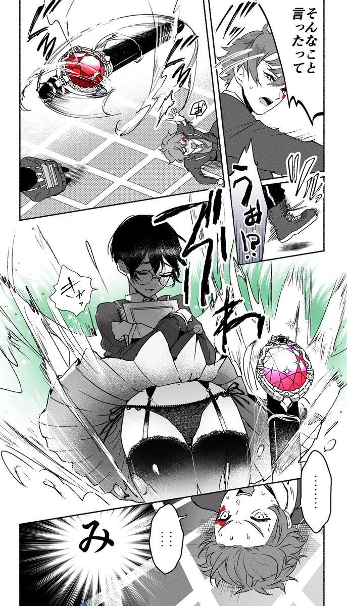 男子高校生の性癖がツイステする漫画  ※監督生顔ありなんでも許せる人向け #twstプラス   #twst_NL