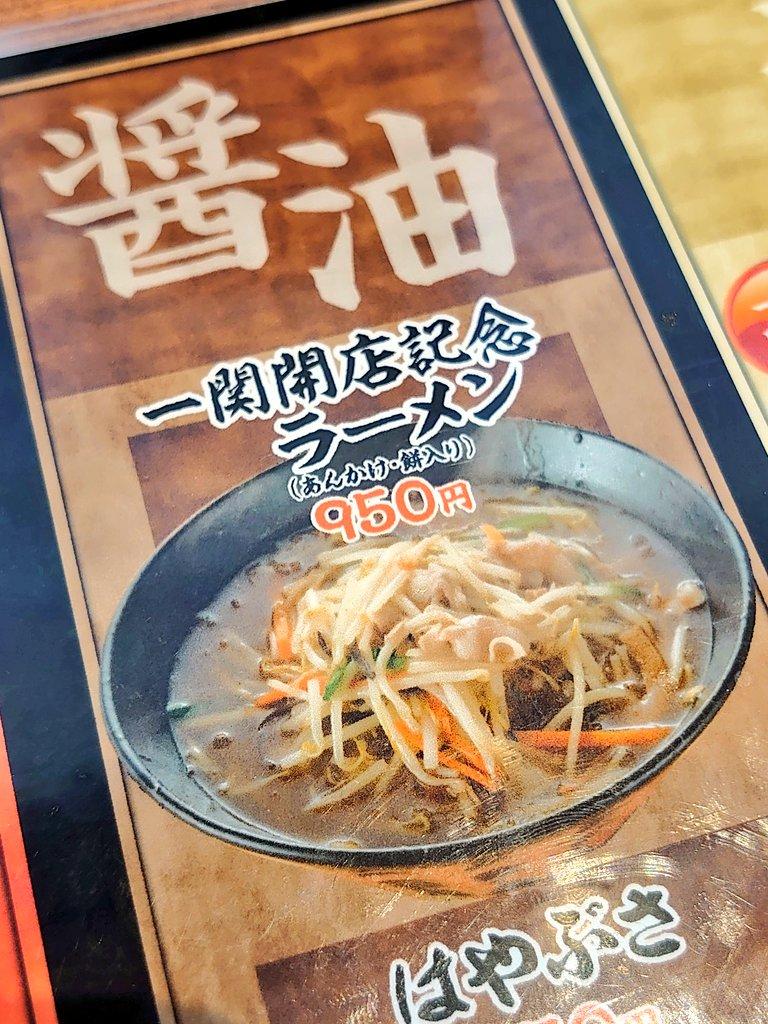 岩手においでよ レアチーズキムチ納豆ラーメンで有名な柳家(南部藩)が一関(伊達藩)に攻め入ったよ  そしてやはり開店記念ラーメンは餅入りであった