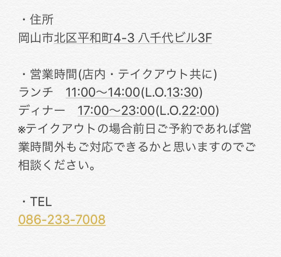助けてください もう後がありません  このまま、売り上げが悪ければ9月末で閉店になります  ようやく岡山県内全8校の食材を仕入れることができ、ようやく先生方の理解も深まり、ようやく沢山の人に知っていただけるようになってきたのに…ここで終わりにしたくありません  #拡散希望 #助けてください