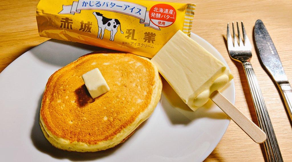 話題の「かじるバターアイス」をバターの代わりにホットケーキに乗せて食べてみたら至高の旨みでした