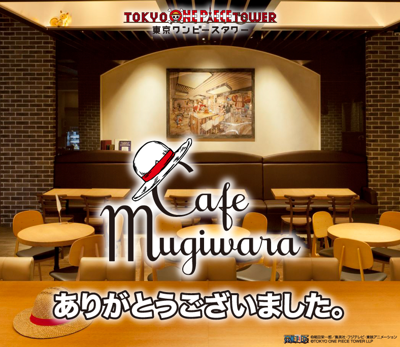 「Cafe Mugiwara」が本日ついに閉店いたしました
