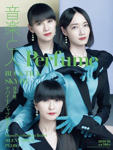 音楽と人10月号の表紙巻頭特集はPerfume