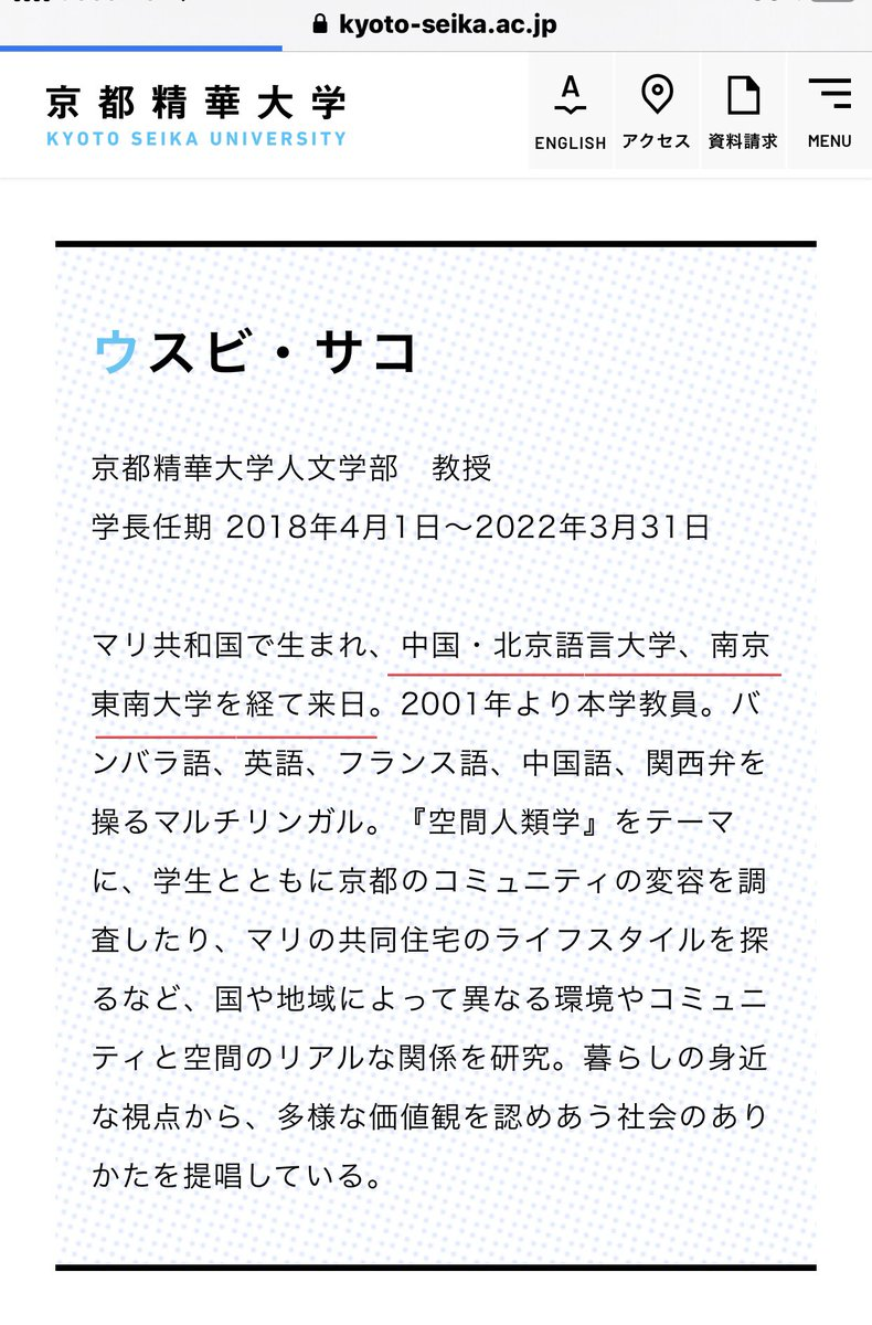 京都精華大学の学長の経歴もかなり香ばしいな…これからは要チェックだな