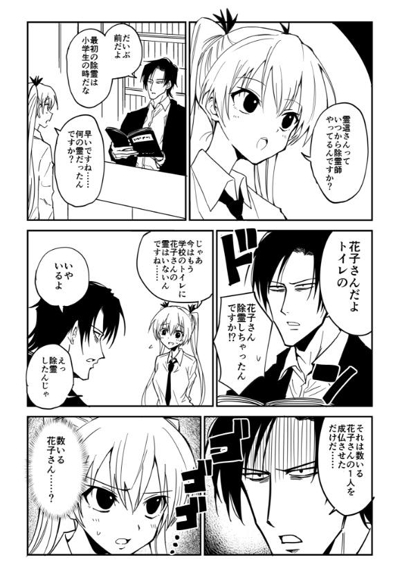 100%除霊する男『トイレの花子さん』 1/2