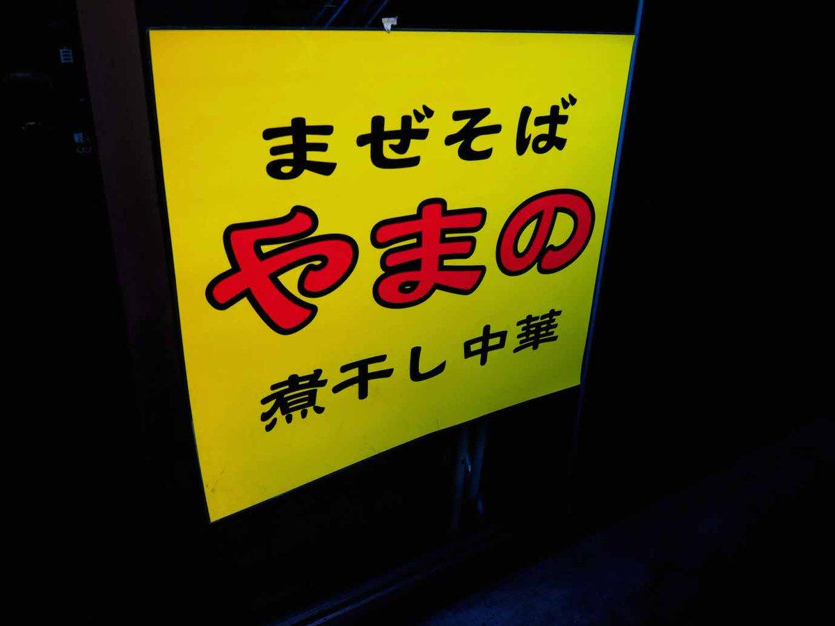 12/18は代休!といってもやる事ないんで、練馬駅近くの人気ラーメン店 #やまの さんへ!先ずはキャベチャー炒め・メンマ・味玉のせのつまみ盛り合わせでビール
