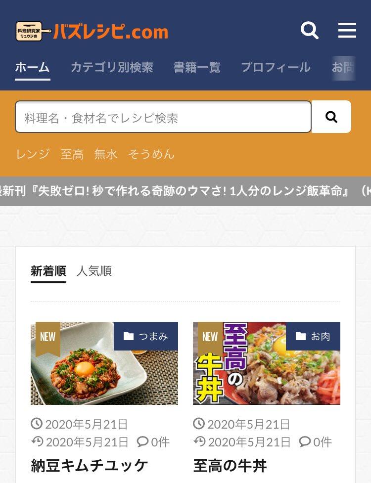皆様大変永らくお待たせいたしました  僕がSNSで発信してきた全レシピ、およそレシピ本12冊相当の「約1200レシピ」が無料で検索出来る史上最強のサイト  『バズレシピ.com』  オープンしました  余ってる食材を入れれば全部のレシピ出てきます  無料です 超使ってください