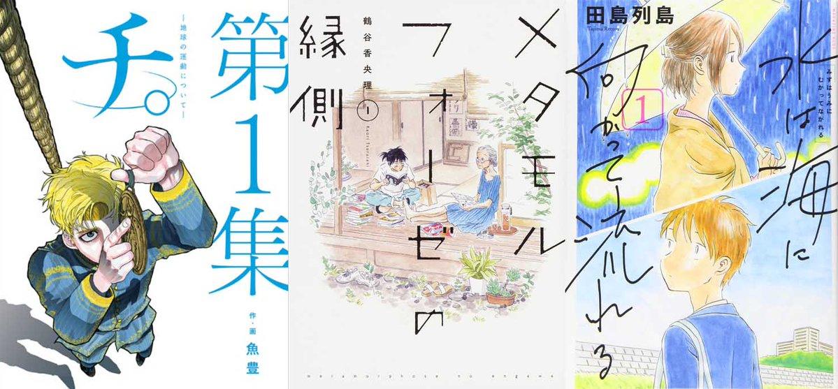 🏆#マンガ大賞2021 ノミネート作品  ・推しの子 ・女の園の星 ・怪獣8号 ・カラオケ行こ