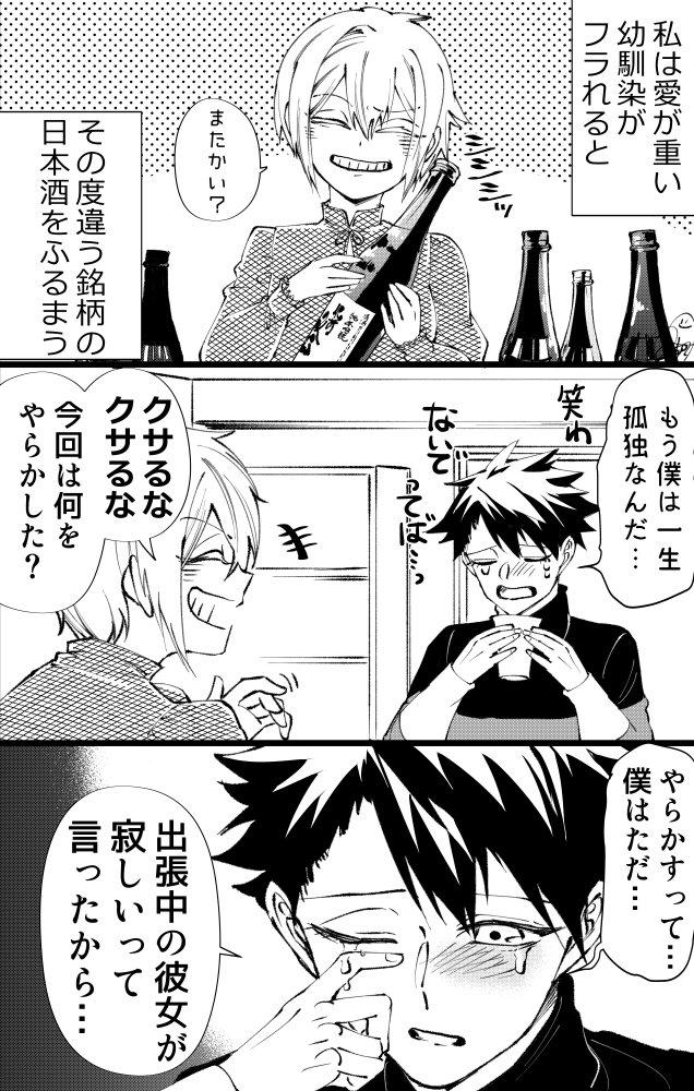が極上の銘酒と出会える日本酒宅配サービス「saketaku」様とコラボさせていただきました