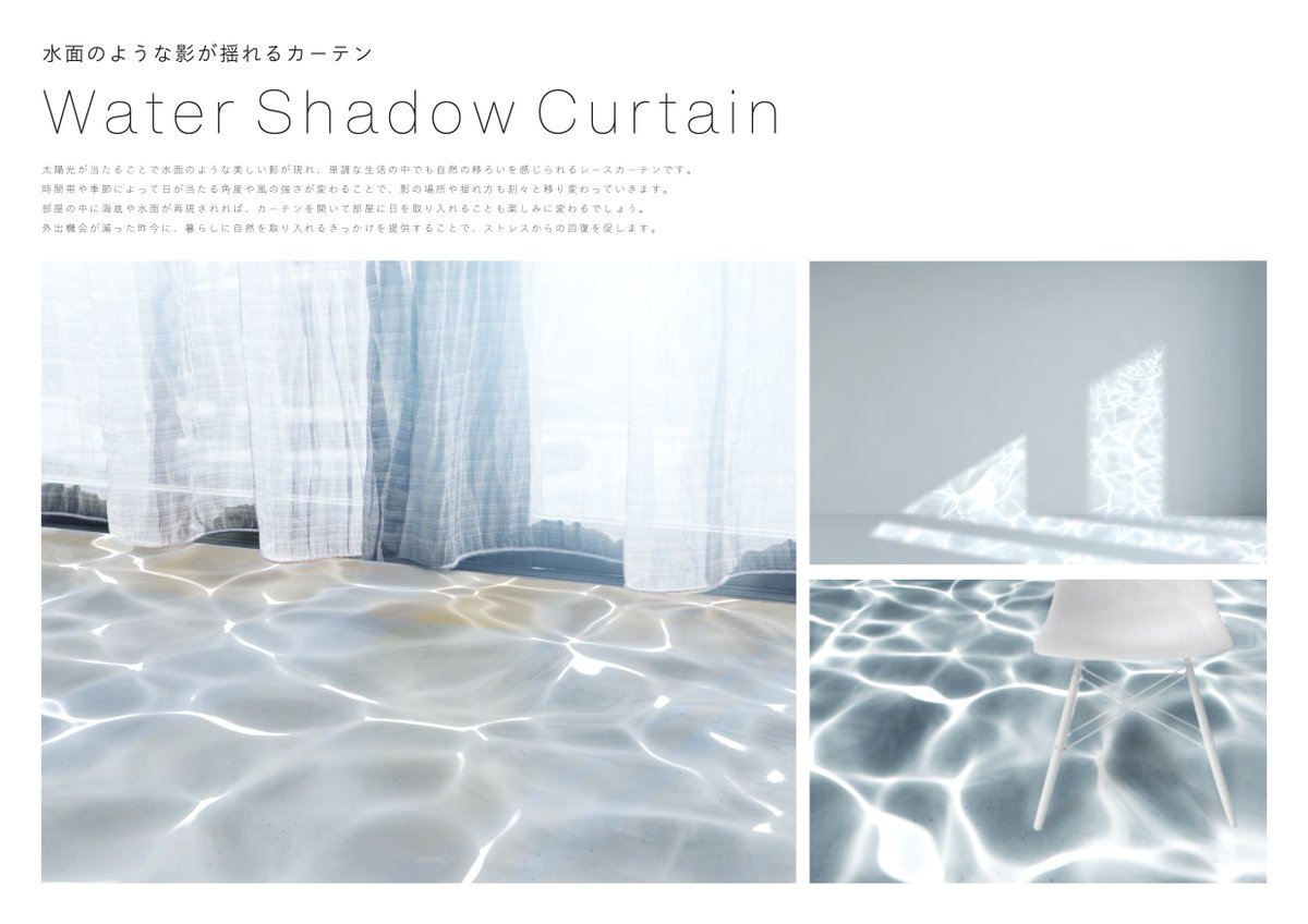 「Water Shadow Curtain」  日の当たる角度とか風の強さで、影の場所や揺れ方も刻々と移り変わっていくのを楽しめます