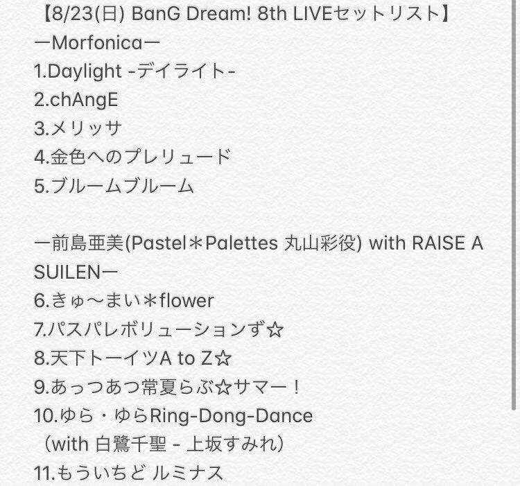 ありがとうバンドリ…ありがとうポピパ…10月も行きます…   #バンドリ富士急_day3