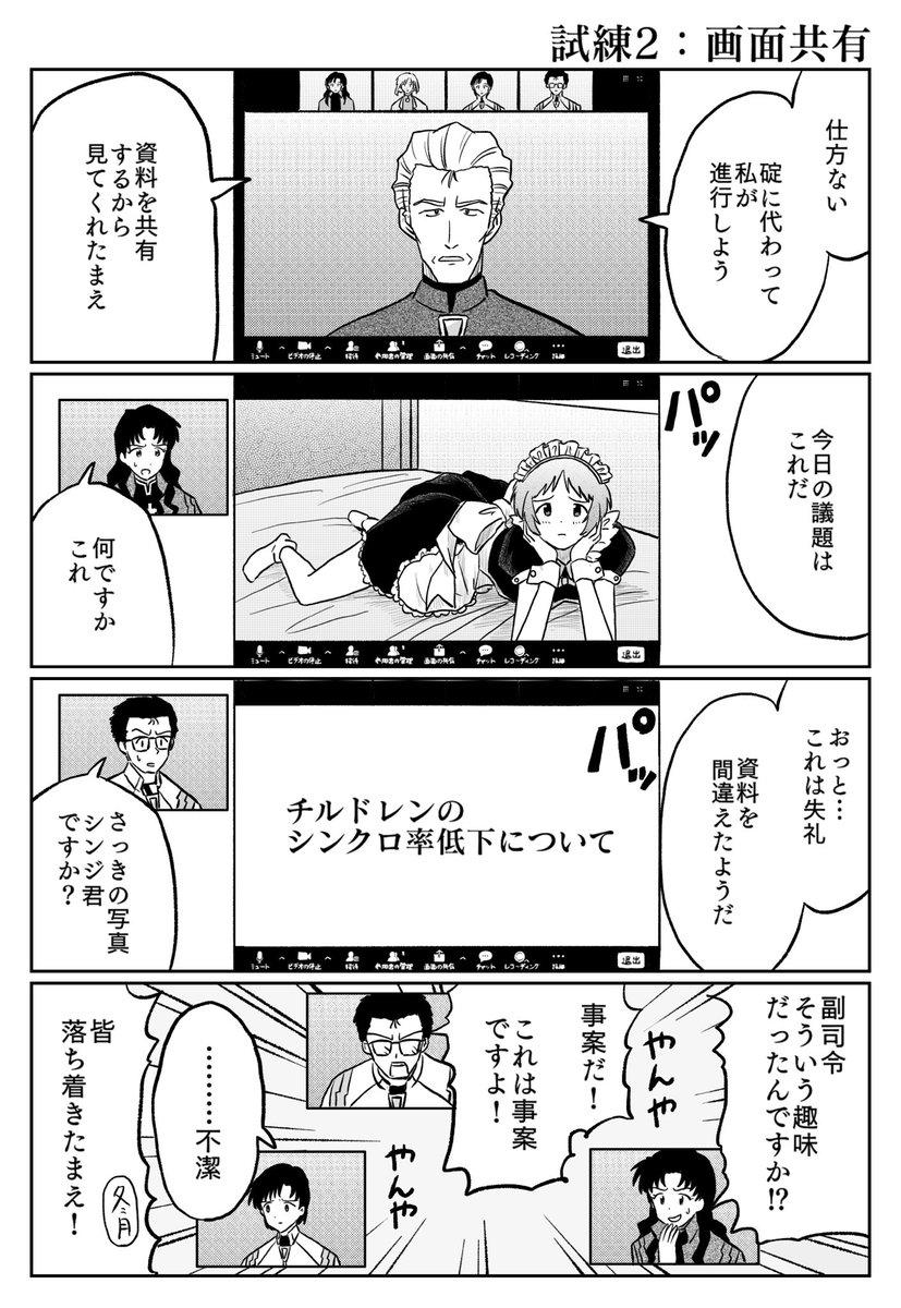 マシュマロより 「オンライン会議やってるNERV」[1/2]