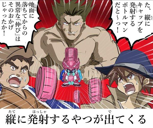 平成ホビー漫画風ボトルマンまとめ。(1/10)
