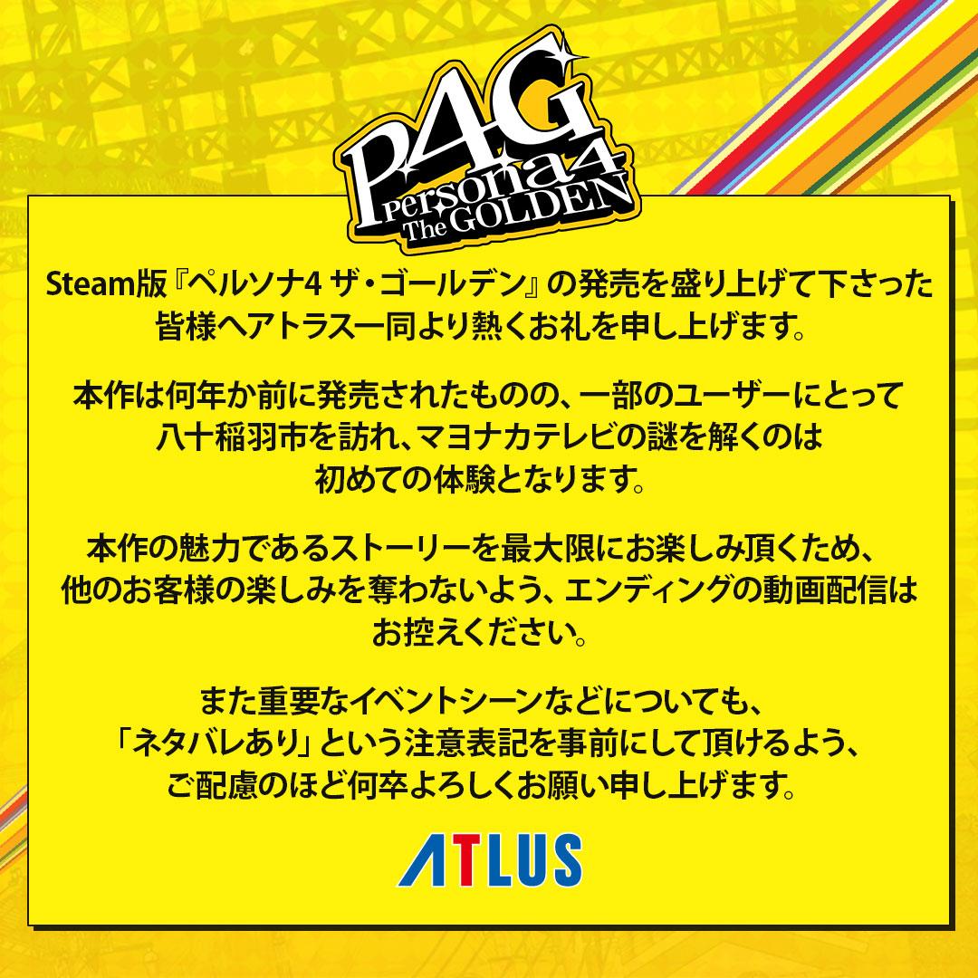 Steam版『ペルソナ4 ザ・ゴールデン』動画配信ガイドラインについてのお知らせ #P4G
