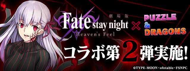 #パズドラ #fate_sn_anime