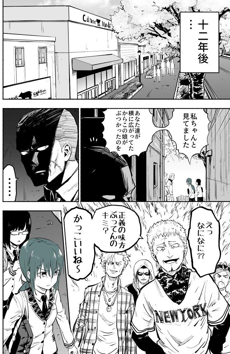 闇金取り立ての恐ろしい実態 Part8【完】 #創作漫画