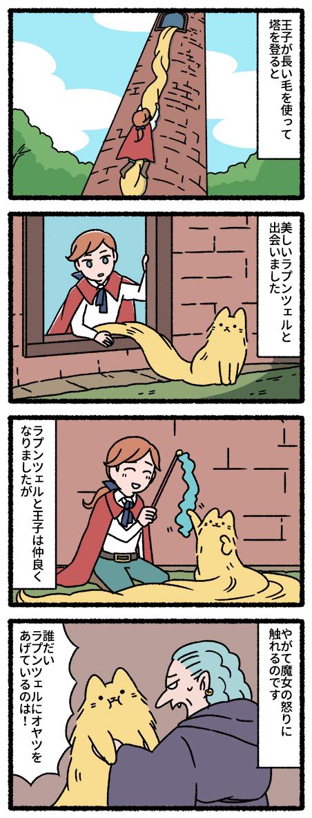 ラプンツェルな猫 #猫の昔話