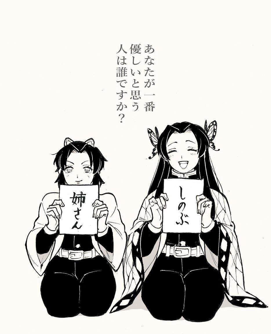 胡蝶姉妹と不死川兄弟の共通認識
