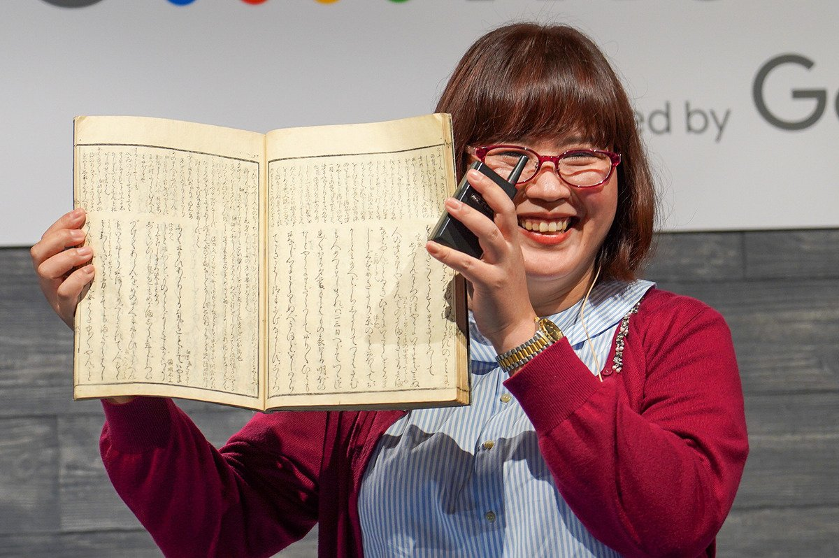 Google AIで日本史研究者やマニアが狂喜乱舞する「くずし字」の翻訳ツールが開発