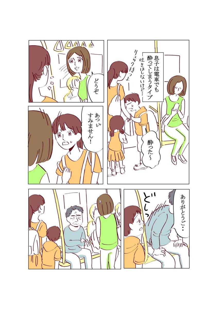 電車で出会った人達