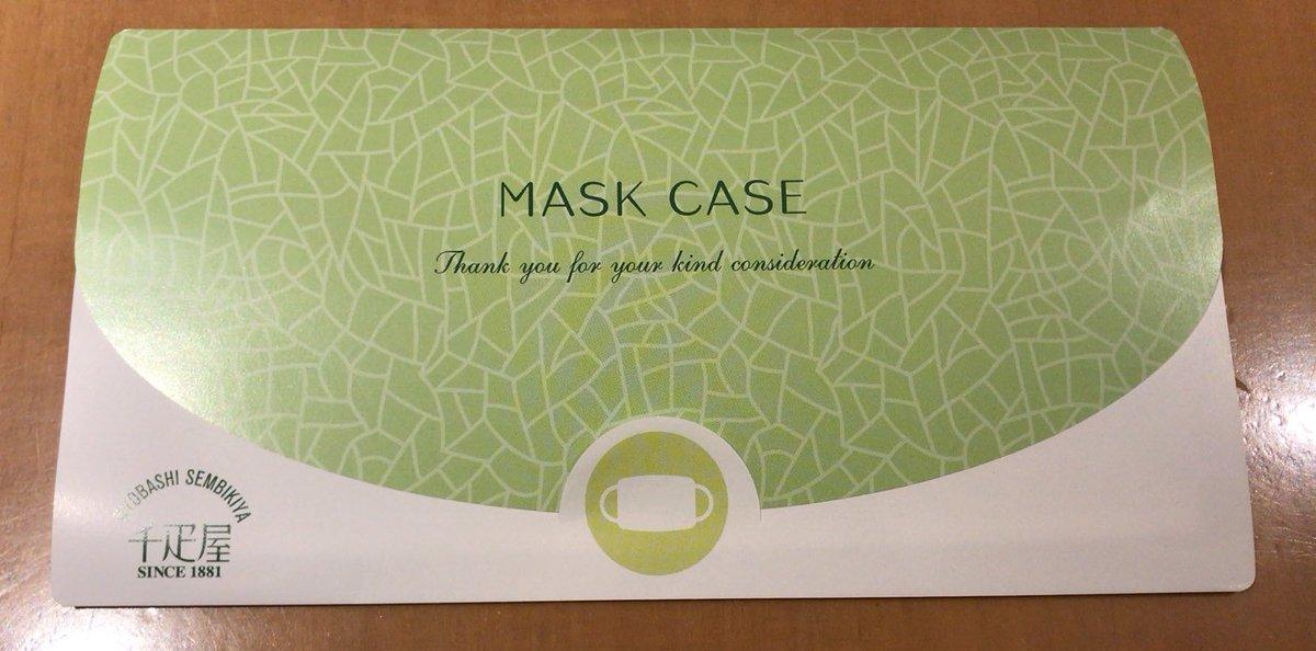 千疋屋のカフェに来たんだが、良かったらご利用くださいって渡されたマスクケースがメロンだった