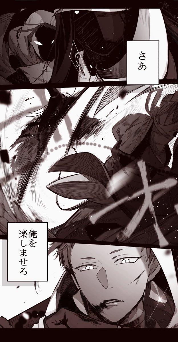 【決め台詞②】 ~三条編(1/2)~