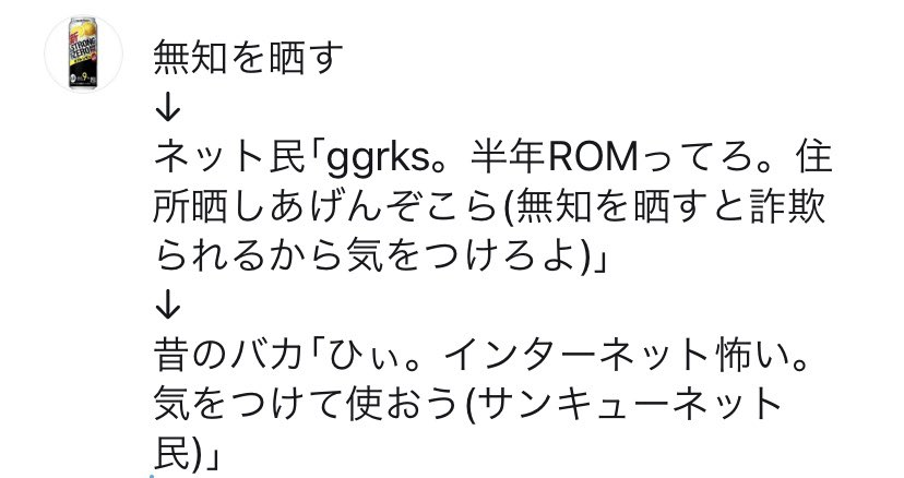 ggrksと半年ROMってろが廃れた原因