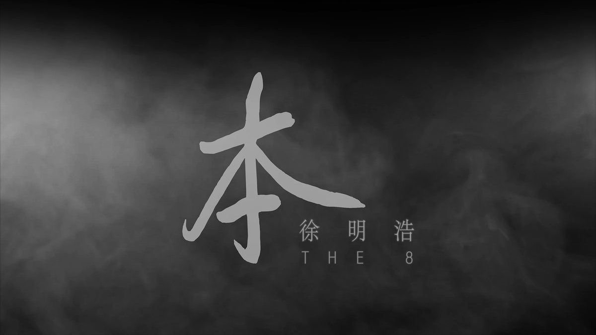 [THE 8 Contemporary ART] 徐明浩 THE 8 - 本 TEASER  ▶   #THE8 #本 #8ContemporaryART