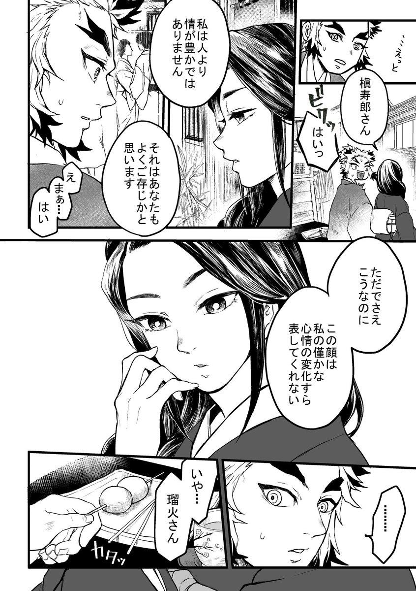 【能面の女①】(槇瑠)