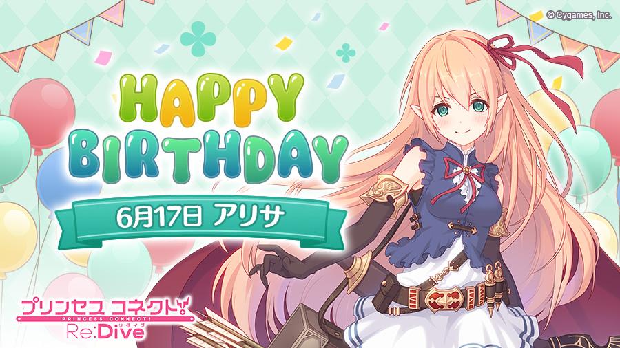 ゲームにログインすると、誕生日をお祝いする特別な物語が読めますよ