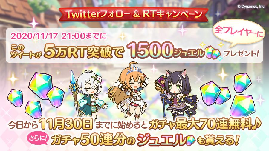 さらに、2020/11/17(火) 21:00までにこのツイートが5万RT達成で、プレイヤーの皆さまにジュエル1500個をプレゼント