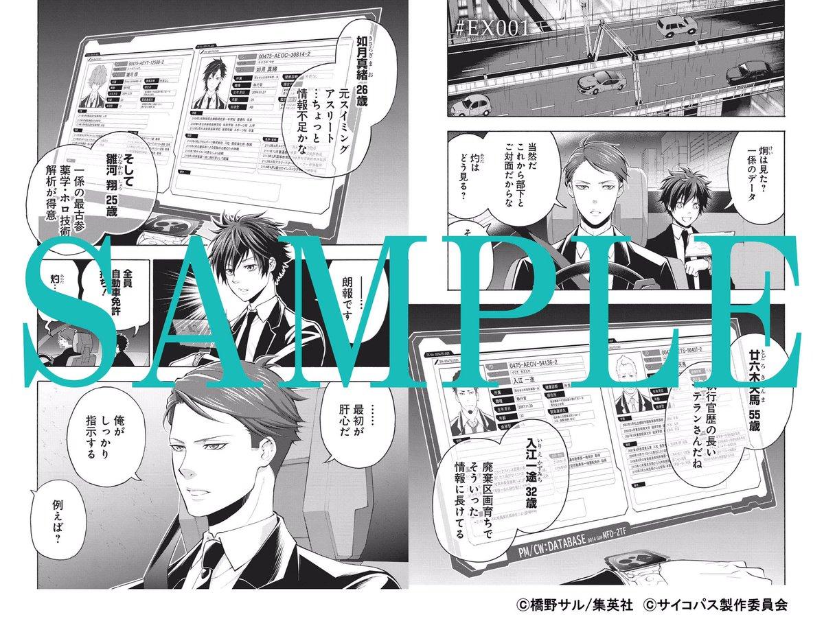 【コミックス】「PSYCHO-PASS サイコパス 3」1巻本日発売