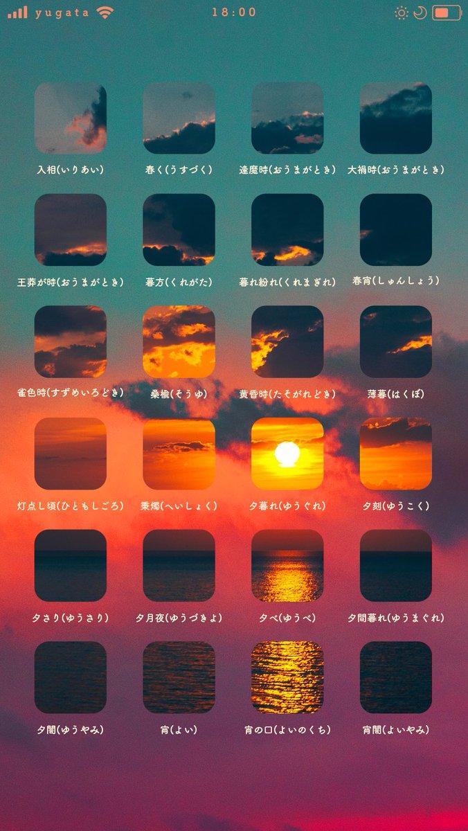 夜明けと夕暮れをあらわすことば☁️ ホーム画面風!