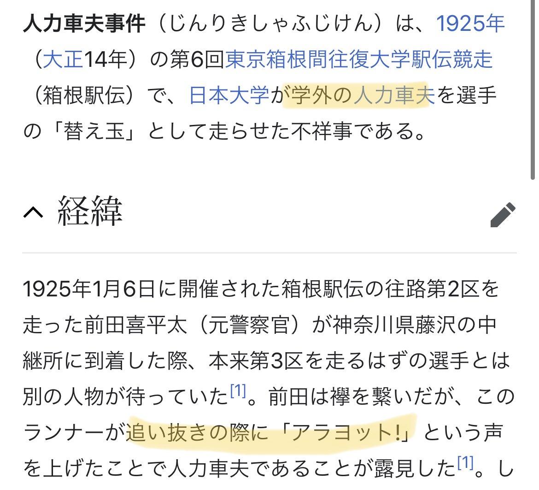 大正14年の箱根駅伝替え玉事件、めちゃくちゃおもしろいな…