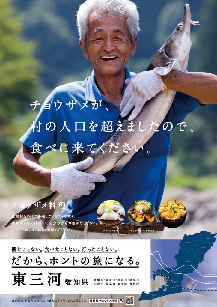 愛知県豊根村が自虐的っていうけどソコに吸収された富山村も凄いので