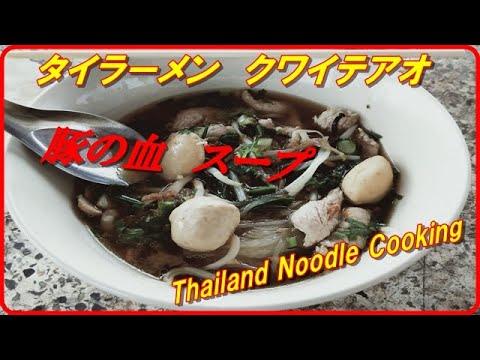 (タイラーメン豚の血スープのクワイテアオを作るThailand Noodle Cooking - 再生時間: 8:49.) |ラーメンスープ動画まとめ -